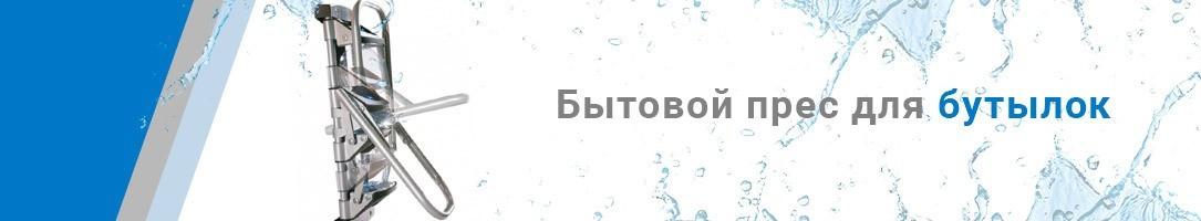 Бытовой пресс для бутылок, вода в бутылях Киев | Aktiva.ua